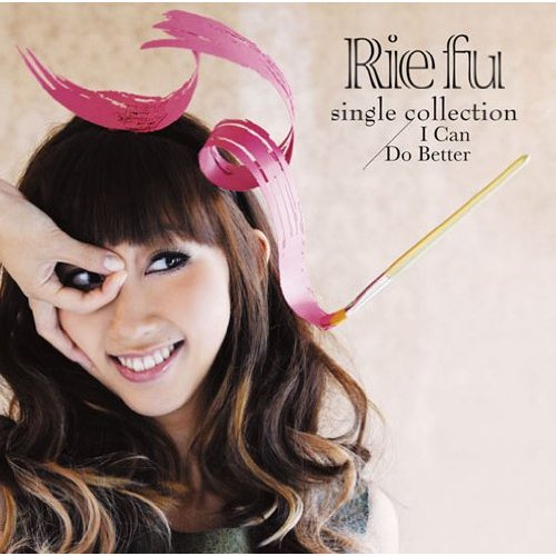 Rie Fu Archives - Oo歌詞