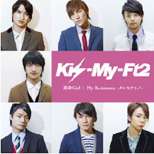 Kis-My-Ft2 – My Resistance -タシカナモノ-