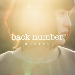 Back numberの画像 p1_23