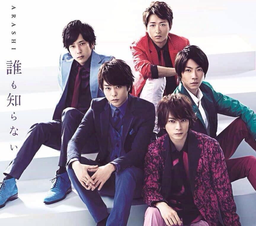 Anime Lyrics dot Com - Wish - Arashi - Jpop