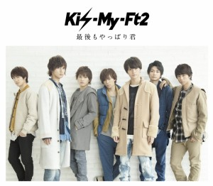 Kis-My-Ft2 - Last Lover