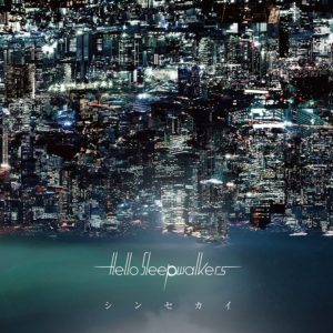 Hello Sleepwalkers - DNAの階段