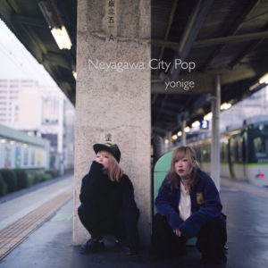 yonige アルバム Neyagawa City Pop