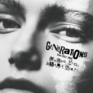 GENERATIONS from EXILE TRIBE - 空