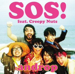 androp SOS! feat. Creepy Nuts 歌詞 PV