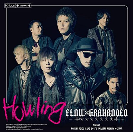 FLOW × GRANRODEO - Howling 歌詞 MV
