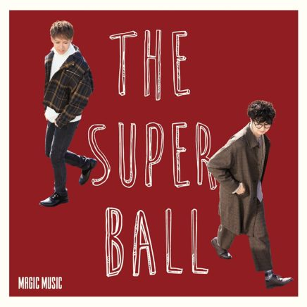 The Super Ball – 人生ゲーム