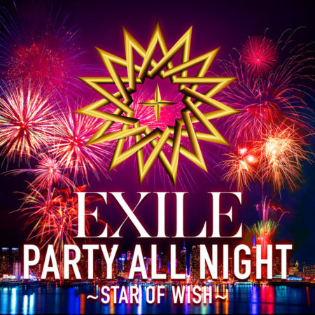 EXILE - PARTY ALL NIGHT ~STAR OF WISH~ 歌詞 PV lyrics