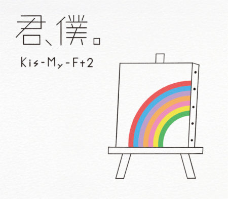 Kis-My-Ft2  - 君、僕。