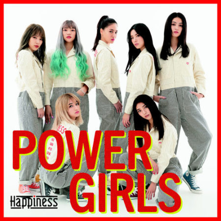 Happiness - POWER GIRLS 歌詞 PV