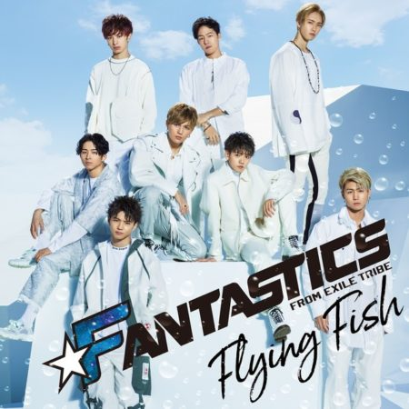 FANTASTICS from EXILE TRIBE - Flying Fish 歌詞 PV