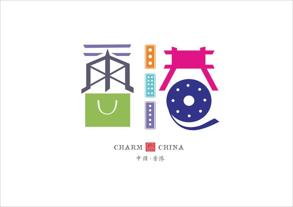 中國設計師眼中的香港