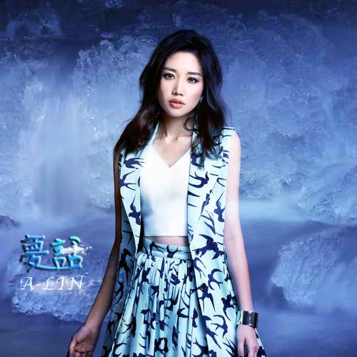 《歌手3》A-Lin将参战高歌 展现内敛风格 A-Lin 台湾 歌手_新浪娱乐_新浪网