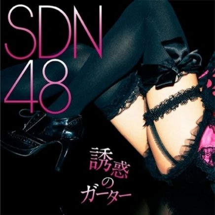 SDN48 – Never!