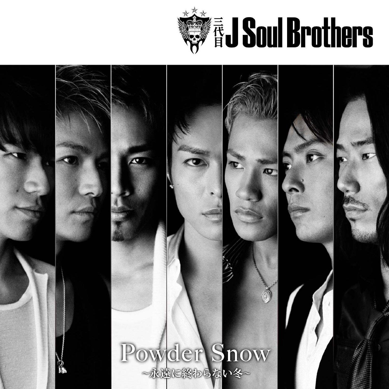 三代目j Soul Brothers Powder Snow 永遠に終わらない冬 Oo歌詞