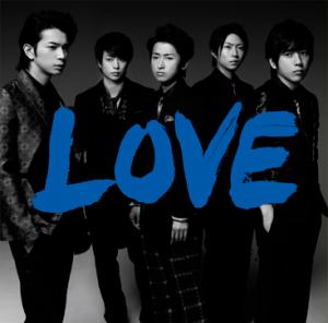 嵐   LOVE
