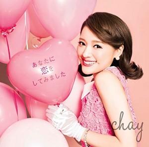 チャイ chay - Love is lonely 歌詞 PV