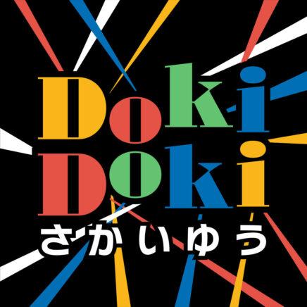 さかいゆう – Doki Doki