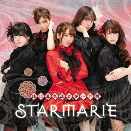 Starmarie – 禁じられた遊び