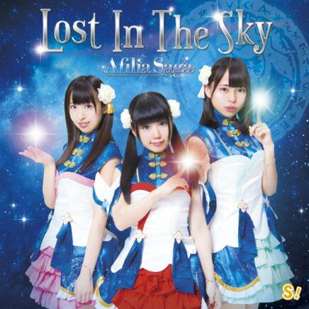 アフィリア・サーガ – Lost In The Sky