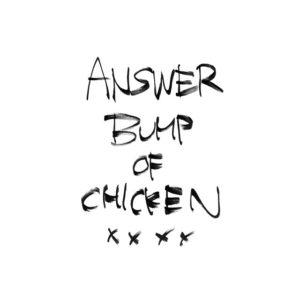 BUMP OF CHICKEN - アンサー
