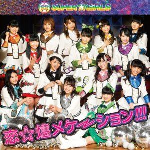 Super☆girls - 恋☆煌メケーション!!!