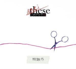 ミオヤマザキ民法第709条 -Album Mix-歌詞 PV