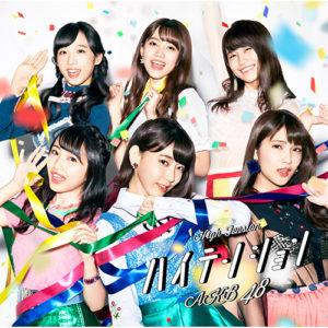 清純タイアド AKB48 歌詞 PV