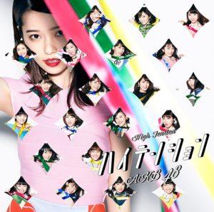 抑えきれない衝動 AKB48 歌詞 PV