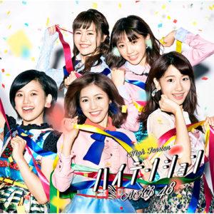 星空を君に AKB48 歌詞 PV
