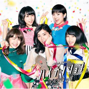 思春期のアドレナリン AKB48 歌詞 PV