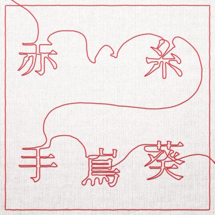 手嶌葵 – 赤い糸
