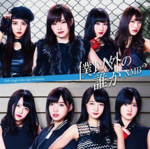NMB48 - プライオリティー