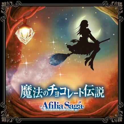 アフィリア・サーガ – Precious memories
