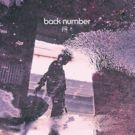 back number - 瞬き