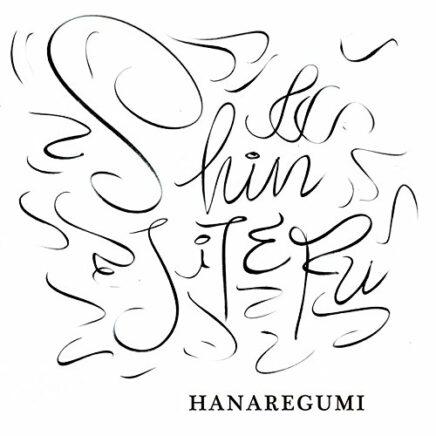 ハナレグミ – YES YOU YES ME