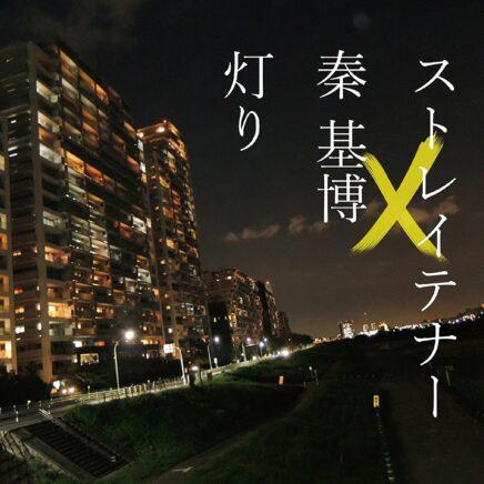 ストレイテナー × 秦基博 – 灯り