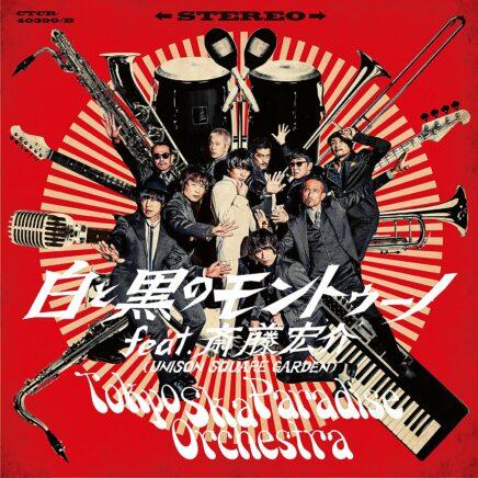 東京スカパラダイスオーケストラ – WORLD RUDO CONNECTION feat. Los Autenticos Decadentes