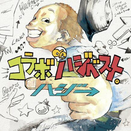 ハジ→ –  未来へ。~ to the future ~ feat. K+, カノン・ドレミ