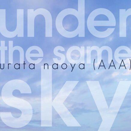 浦田直也 URATA NAOYA (AAA) – under the same sky