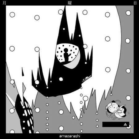 漫画『月曜日の友達』主題歌 amazarashi 月曜日 歌詞 PV
