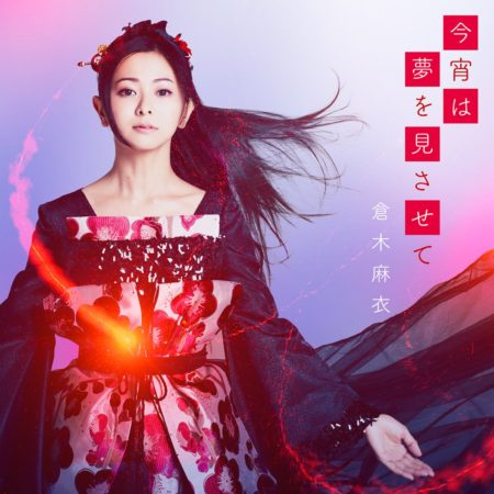 倉木麻衣 - 今宵は夢を見させて 歌詞 PV