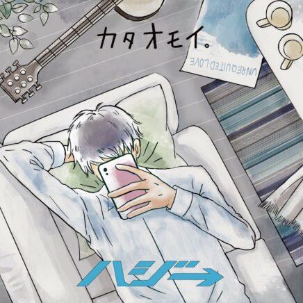 ハジ→ –  僕らの生きる勇気。 feat.MAYA