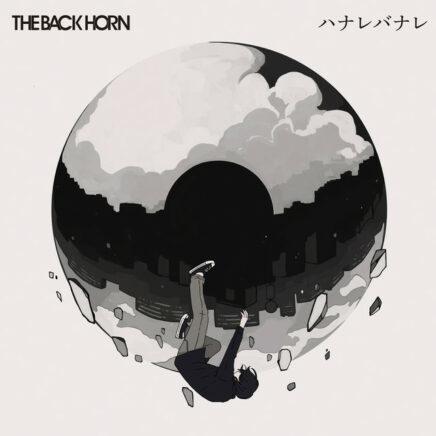 THE BACK HORN – ハナレバナレ
