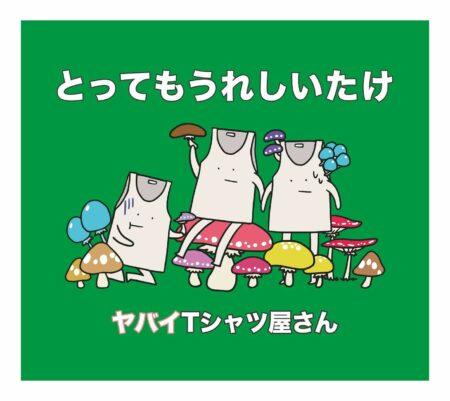 ヤバイTシャツ屋さん - KOKYAKU満足度1位 歌詞 PV