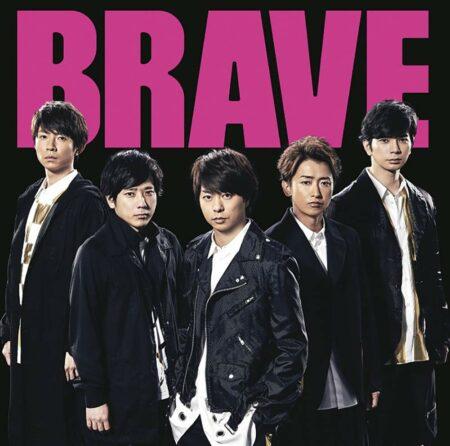 嵐 - BRAVE