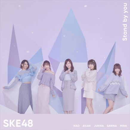SKE48 – Stand by you