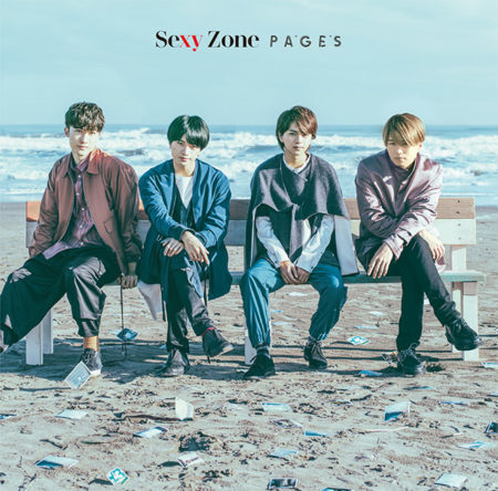 Sexy Zone アルバム PAGES 青い恋人