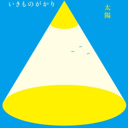 いきものがかり - 太陽 歌詞 PV