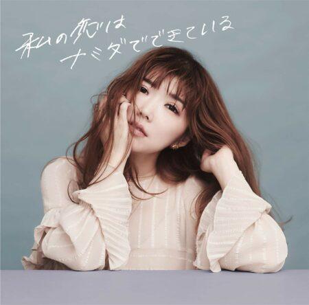 chihiro 私の恋はナミダでできている 歌詞 PV